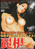 麗根 THE BEST OF SHE-MALE5