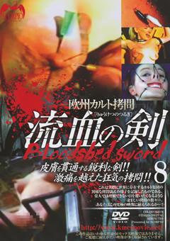 欧州カルト拷問 流血の剣8