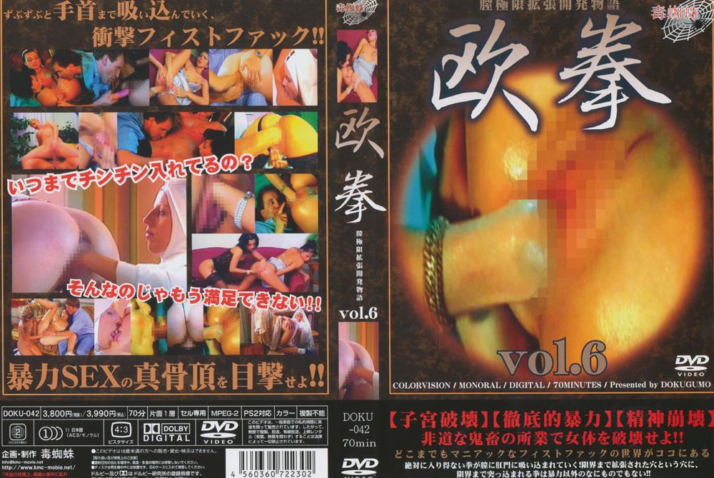 欧拳 膣極限拡張開発物語 vol.6のジャケットエロ画像