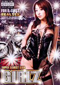 FOR B-GIRLS REAL SEX GIRLZ 中山りお