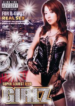 FOR B-GIRLS REAL SEX GIRLZ 中山りお