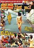 羞恥 list Vol.1|人気の野外露出動画DUGA|ファン待望の激エロ作品