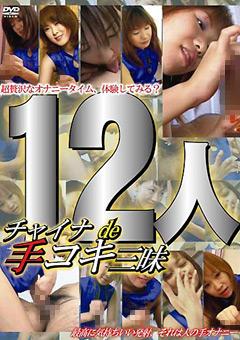 12人 チャイナde手コキ三昧