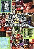 素人投稿MANIAX2