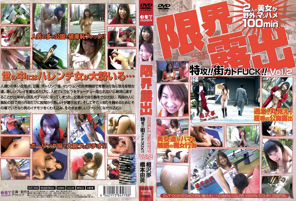 """【エロ動画】""""限界露出 Vol.2″のアイキャッチ画像"""