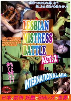 LESBIAN MISTRESS BATTLE ACT.2