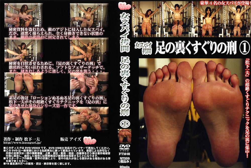 女スパイ拷問 足の裏くすぐりの刑1