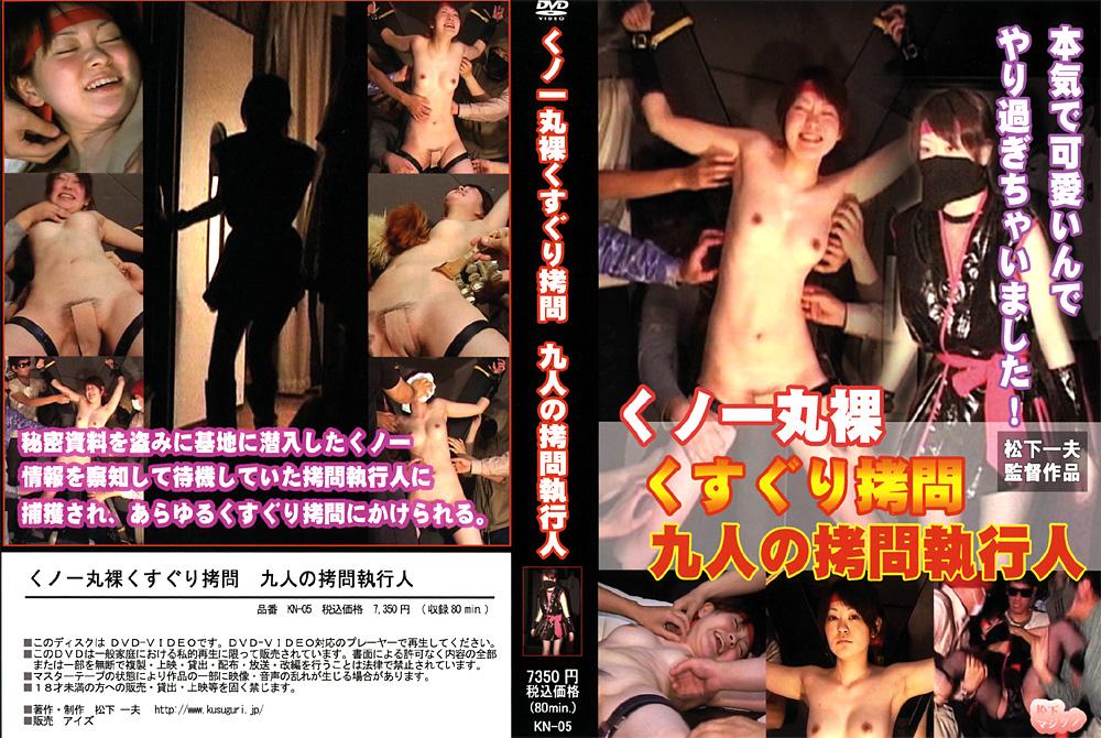 くノ一丸裸くすぐり拷問 九人の拷問執行人