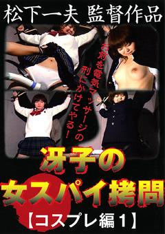 冴子の女スパイ拷問 コスプレ編1