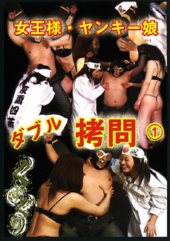 女王様・ヤンキー娘 ダブル拷問1