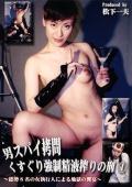 男スパイ拷問 くすぐり強制精液搾りの刑1
