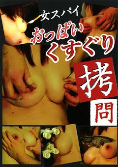女スパイ おっぱいくすぐり拷問1