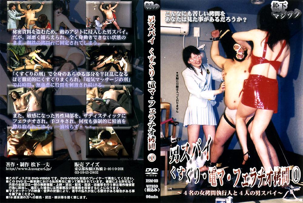 男スパイ くすぐり・電マ・フェラチオ拷問1