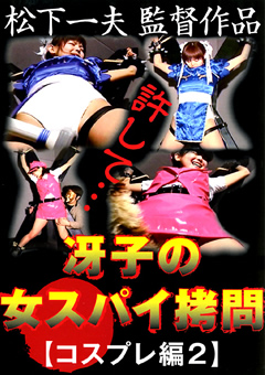 冴子の女スパイ拷問 コスプレ編2
