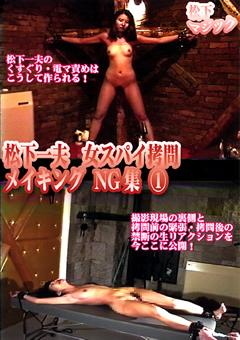 女スパイ拷問 メイキングNG集1