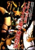 ヤンキー娘vs女王様 くすぐり・電マ拷問対決1