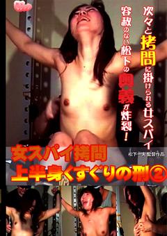 女スパイ拷問 上半身くすぐりの刑2