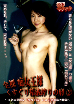 全裸 痴女王様 くすぐり精液搾りの刑2