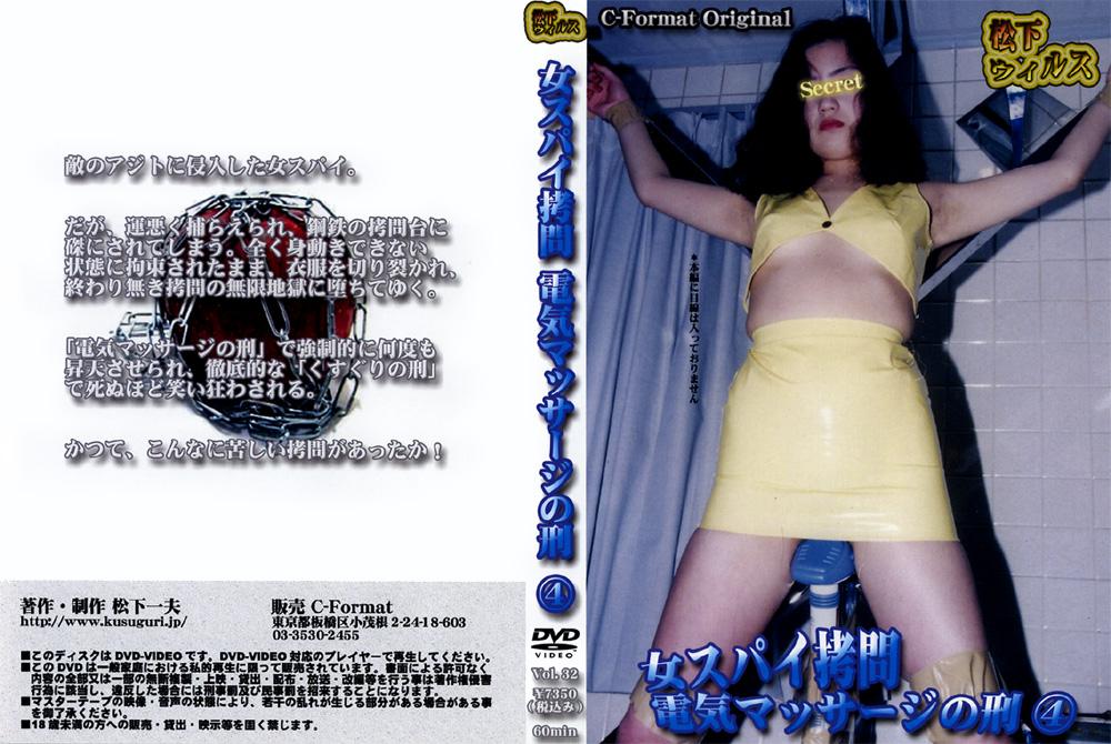 女スパイ拷問 電気マッサージの刑4