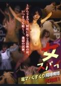 女スパイ電マ・くすぐり同時拷問死刑編1