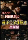 女スパイ岡田桃果の峰不○子体験2 全裸編