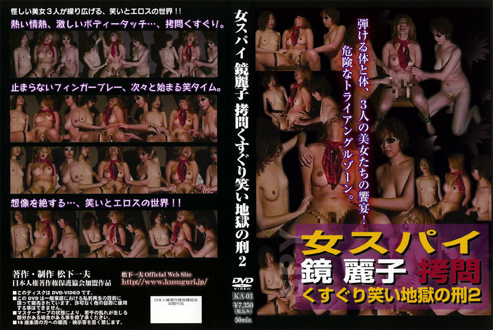 女スパイ 鏡麗子 拷問くすぐり笑い地獄の刑1