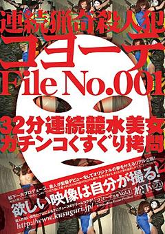 連続猟奇殺人犯コヨーテ File No.001