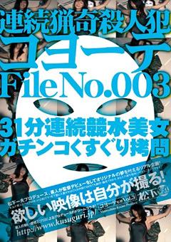 連続猟奇殺人犯コヨーテ File No.003