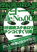 連続猟奇殺人犯コヨーテ File No.002