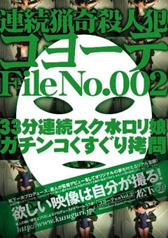 連続猟奇殺人犯コヨーテ File No.002 33分連続スク水ロリ娘ガチンコくすぐり拷問