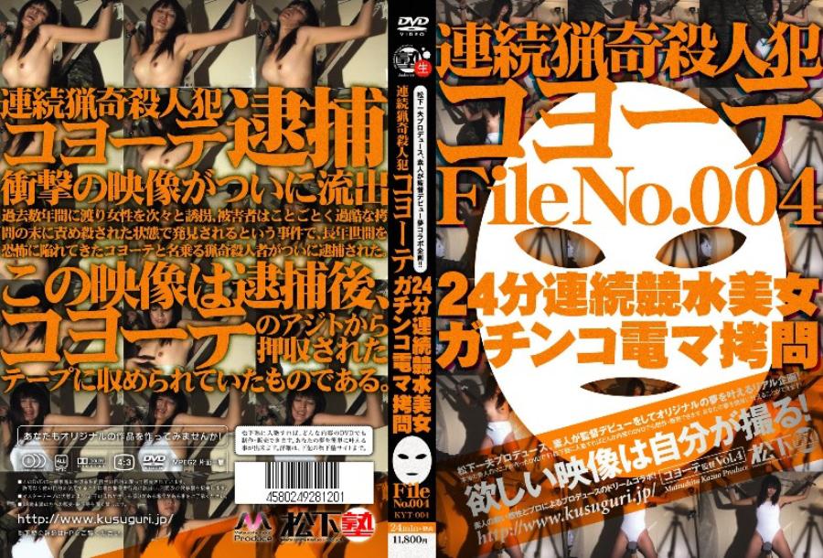 連続猟奇殺人犯コヨーテ File No.004 24分連続 競水美女ガチンコ電マ拷問