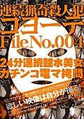 連続猟奇殺人犯コヨーテ File No.004