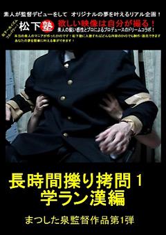 長時間擽り拷問1 学ラン漢編
