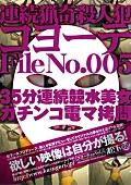連続猟奇殺人犯コヨーテ File No.005