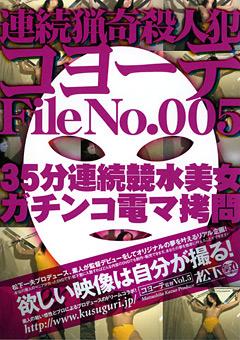 連続猟奇殺人犯コヨーテ File No.005 35分連続 競水美女ガチンコ電マ拷問