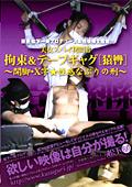 美女スパイ拷問2 拘束&テープギャグ [猿轡]