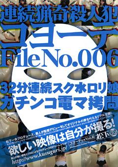 連続猟奇殺人犯コヨーテ File No.006 32分連続 スク水ロリ娘ガチンコ電マ拷問