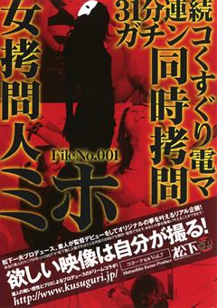 女拷問人ミホ 31分連続ガチンコくすぐり電マ同時拷問 FileNo.001