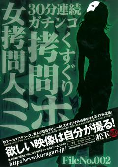 女拷問人ミホ File No.002 30分連続ガチンコくすぐり拷問