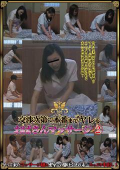 【盗撮動画】交渉次第で本番までヤレるおばさんエロマッサージ2
