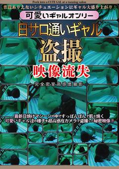 【盗撮動画】日サロ通いギャル盗撮
