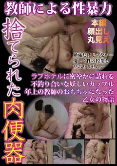 【盗撮動画】教師による性暴力-捨てられた肉便器
