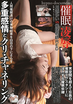 【川越ゆい動画】催眠強淫-多重感情とクリ・チャネリング -辱め
