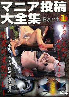 マニア投稿大全集 Part1