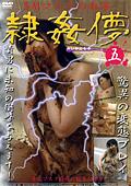 隷姦儚5|人気のアナル動画DUGA