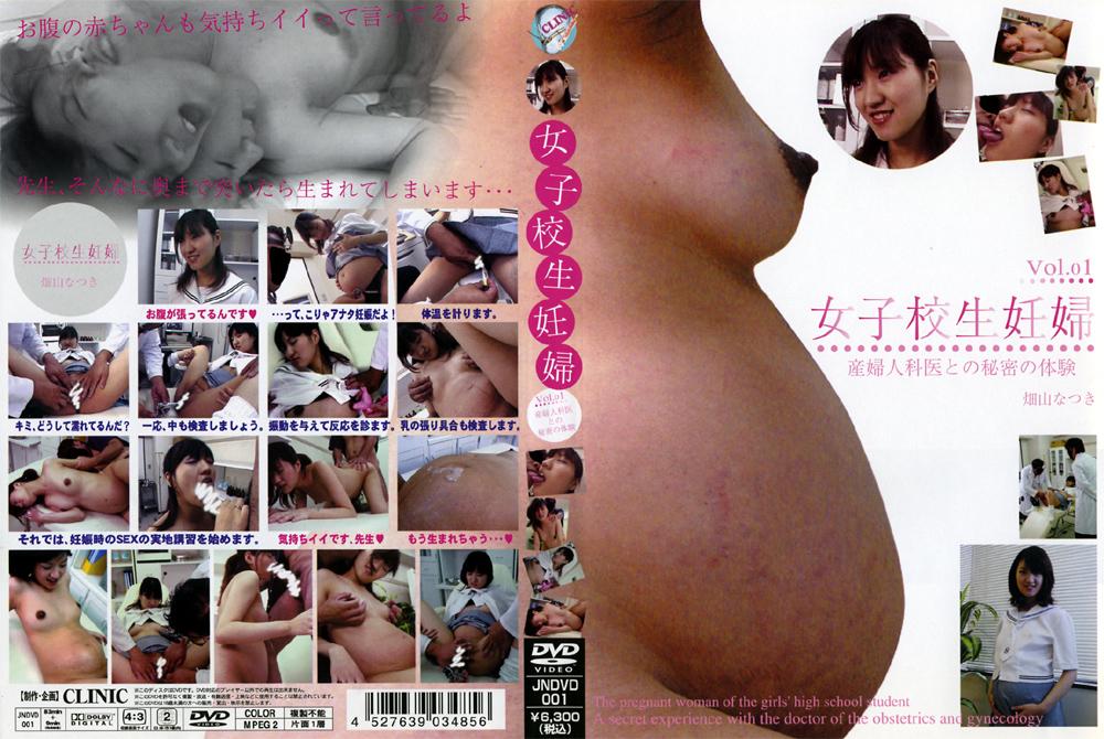 女子校生妊婦1