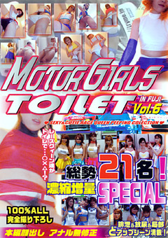 MOTORGIRLS TOILET IN FUJI Vol.6