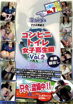 コンビニトイレ 女子校生編 Vol.2