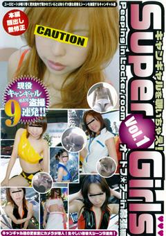 Super Girls Vol.1 オートフ★アーin幕張編