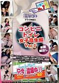 コンビニトイレ 女子校生編 Vol.1